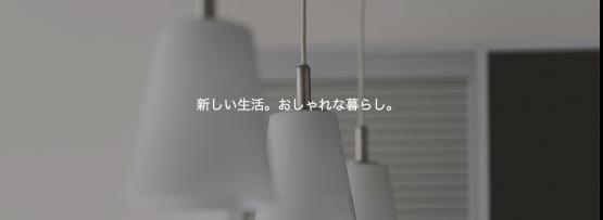 【Web制作・運用実績】東京都豊島区 不動産会社E様