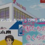 【Web制作・運用実績】埼玉県さいたま市南浦和 マンガPR会社G様