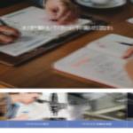 【Web制作・運用実績】東京都江戸川区 アスベスト分析・除去専門業者Y様