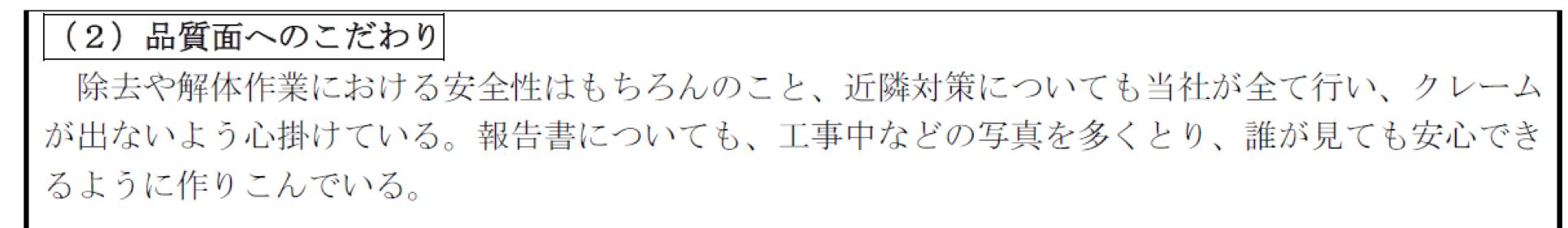 2019年申請書類より抜粋