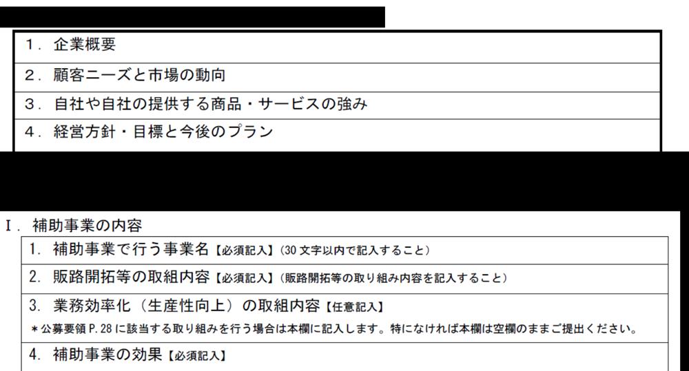 (図1)(公募要領より抜粋)